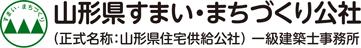 山形県すまい・まちづくり公社(山形県住宅供給公社)