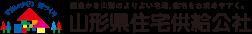 山形県住宅供給公社